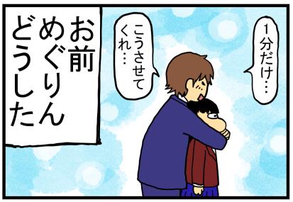 花のち晴れ感想3-22