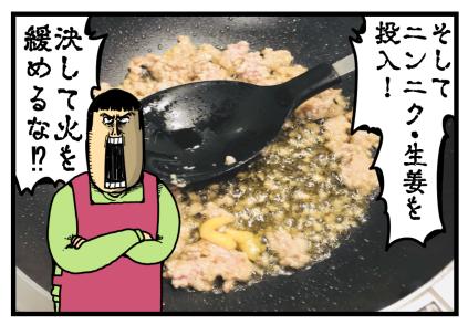 レシピ4-5