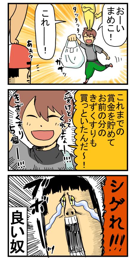 ポケ1-3