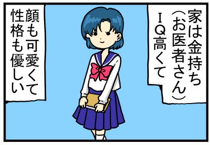 セーラームーンあみちゃん5