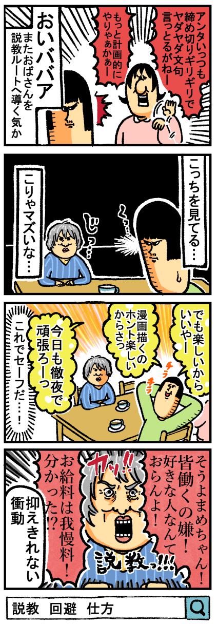 クピおば説教-1