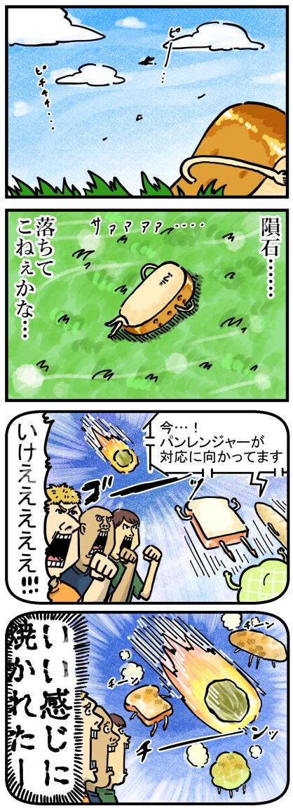 フォカッチャ隕石1