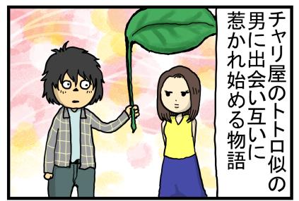高嶺の花3