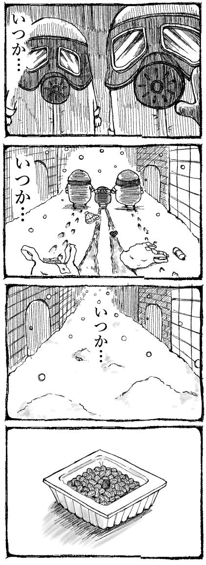 おまめの一生1-5