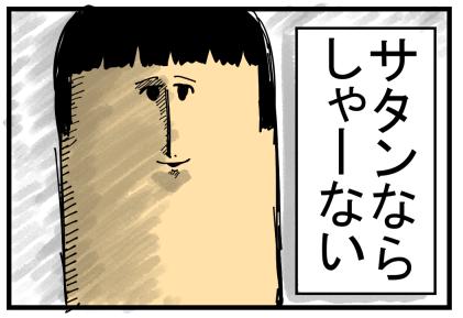 花のち晴れ感想4-10