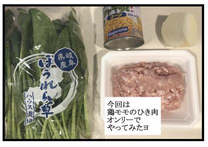 レシピ5-2