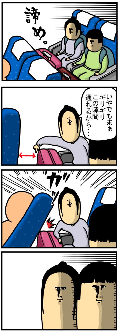 1日目2(出発前)-2