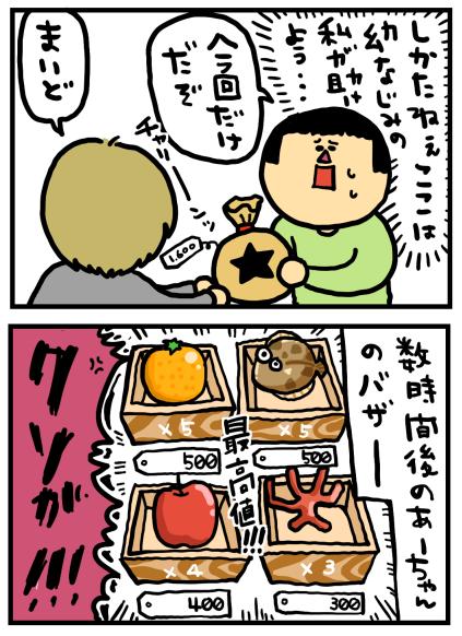 ポケ森7-1
