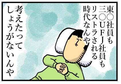 相談室4-6