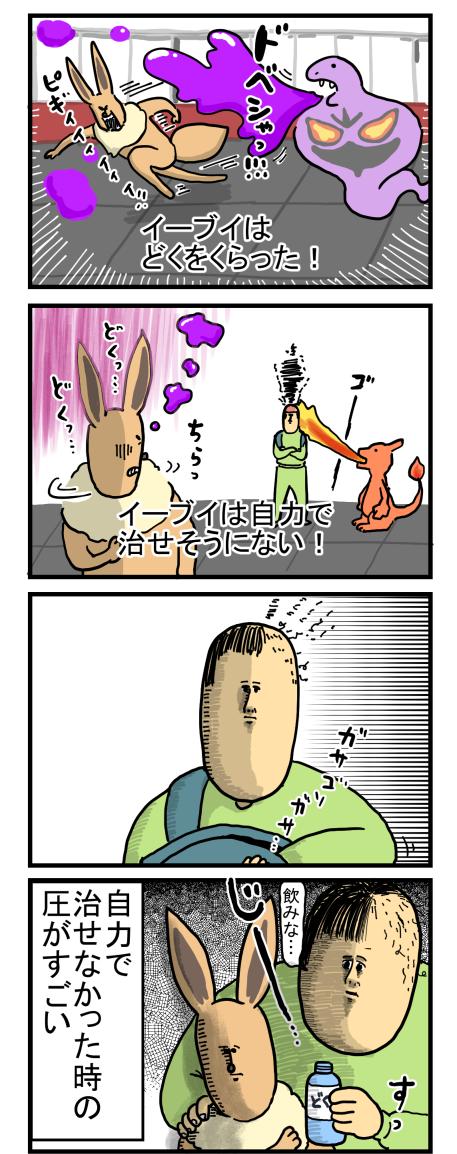 ポケモン3-2