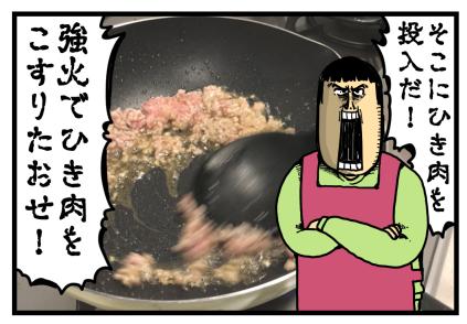 レシピ4-4
