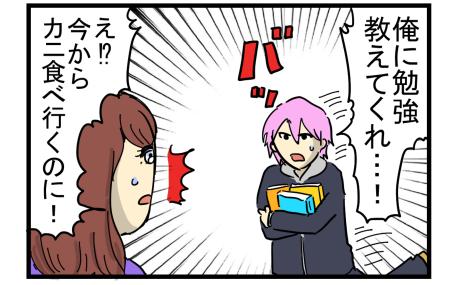深キョン1-13