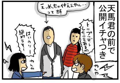花のち晴れ感想6