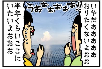 船最終日4