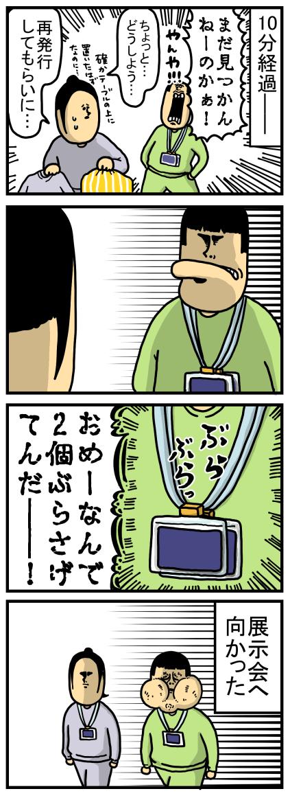 船の中④-11