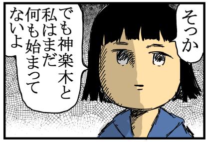 花のち晴れ感想13