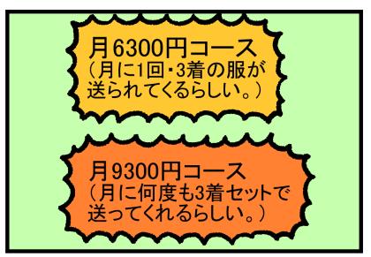 服レンタル1-5