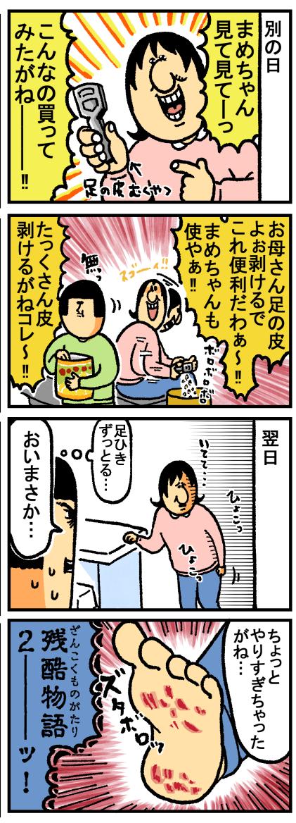 マザ吉残酷物語-1