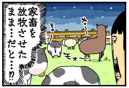 牧場物語21