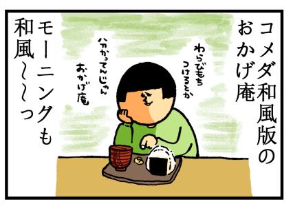 おかげ庵-1