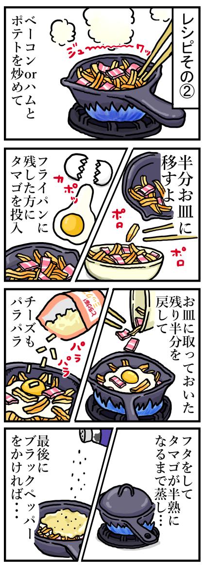 あーママレシピ1-2