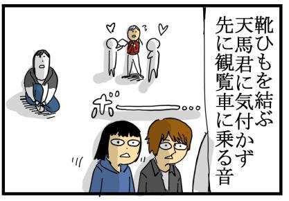 花のち晴れ感想8