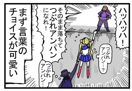 セーラームーンアニメ6