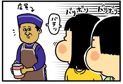 タイその11