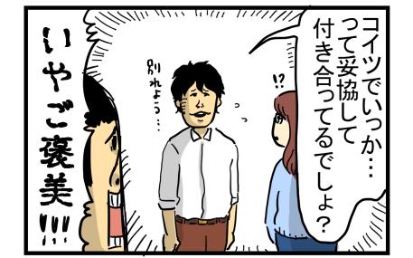 深キョン1-5