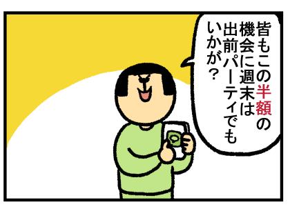 宅配PR-2
