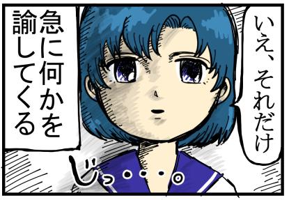 セーラームーンあみちゃん9