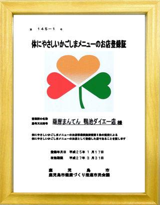 kagoshima_menu