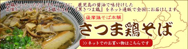 torisoba_banner
