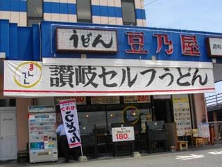 manten_nanei_shop