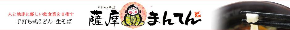 手打ち式うどん 生そばの美味しいセルフうどん【薩摩まんてん(鹿児島市)】