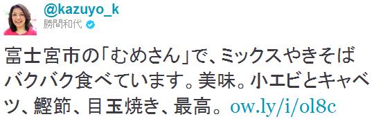 katuma_yakisoba2