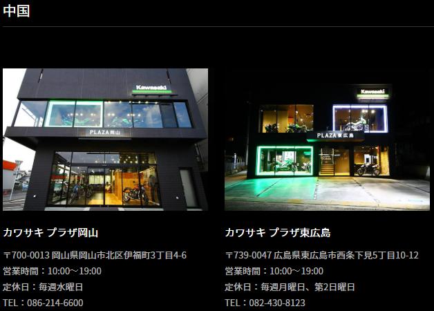 plaza_tyugoku