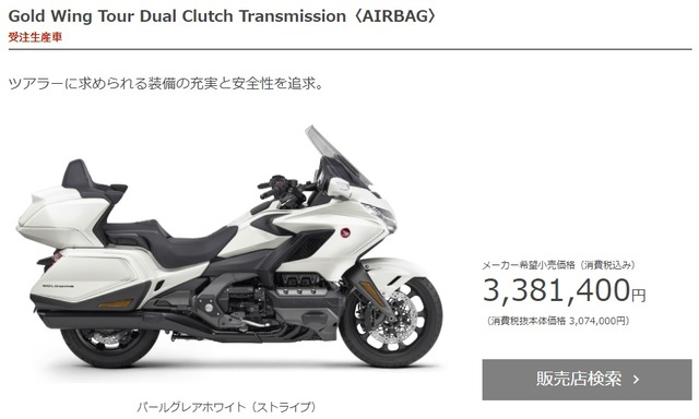 goldwing_price
