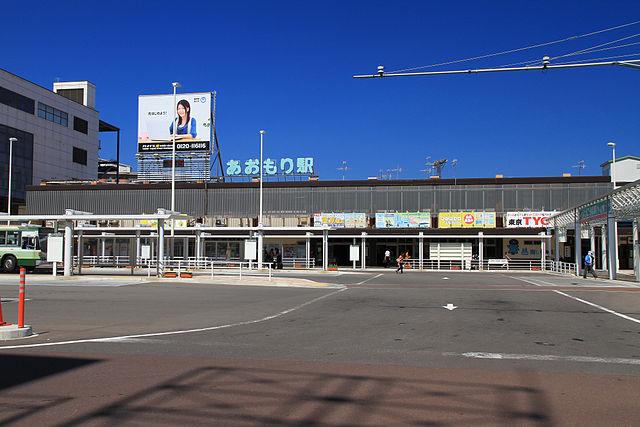 640px-Aomori_Station_East_Entrance_1
