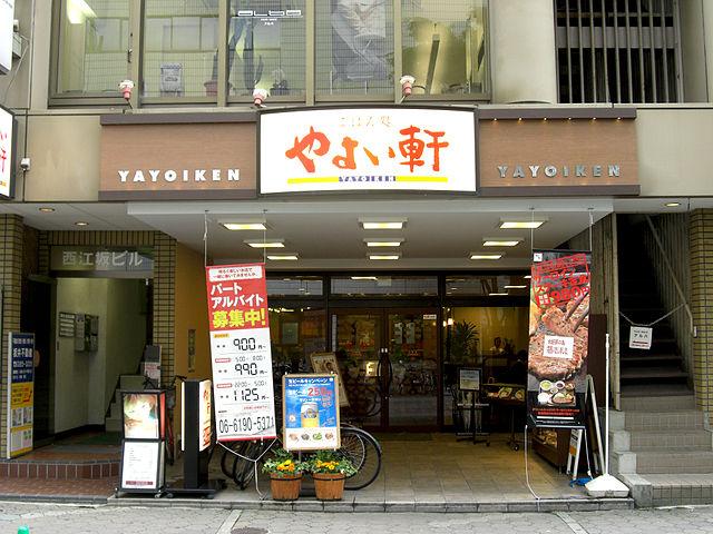 640px-Yayoiken_Esaka