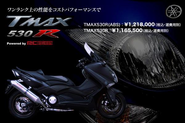 TMAX530R
