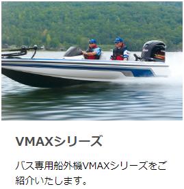 vmax_sengai
