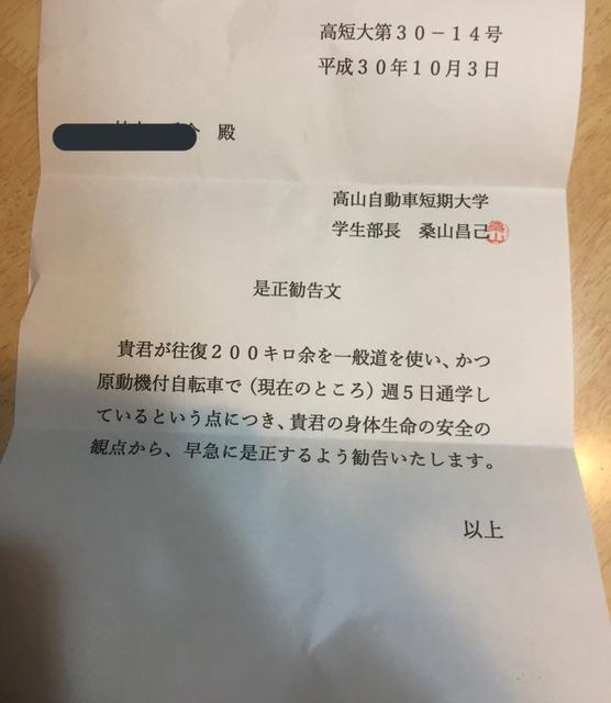 原付通学(距離200キロ)の大学生、ついに学校からお手紙を頂いてしまう