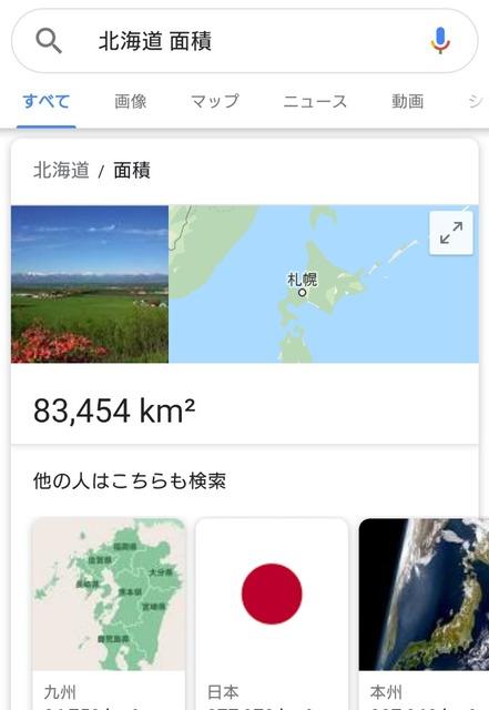 道民バイク乗りだけどおまえらが北海道!北海道!と賞賛してるのが謎