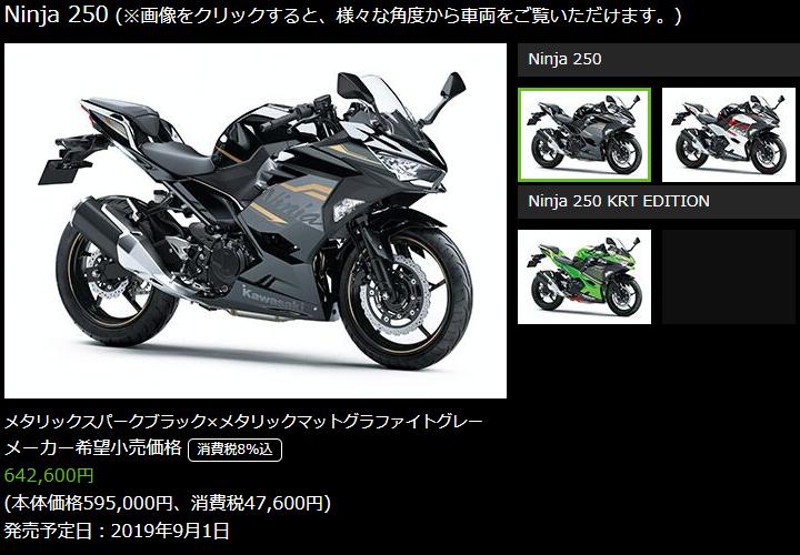 Ninja250_2020