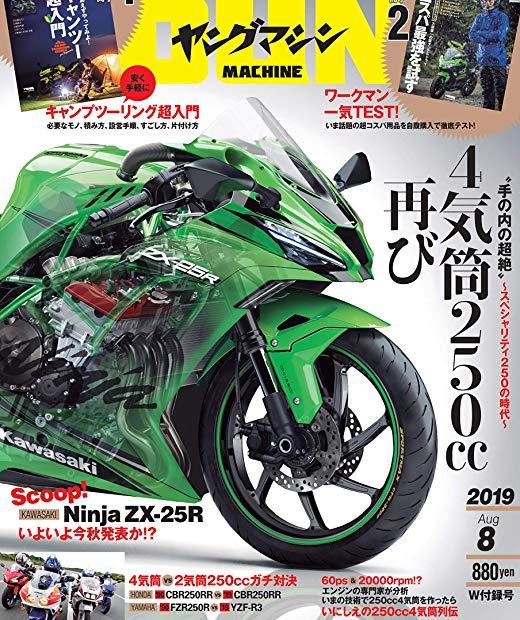 カワサキが250cc4気筒バイク「ZX-25R」を開発中 ※ソースは例のアレ