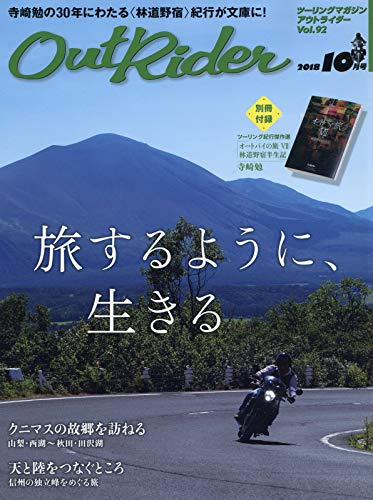 Out Rider_201810