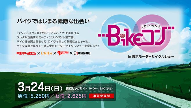 bikekon