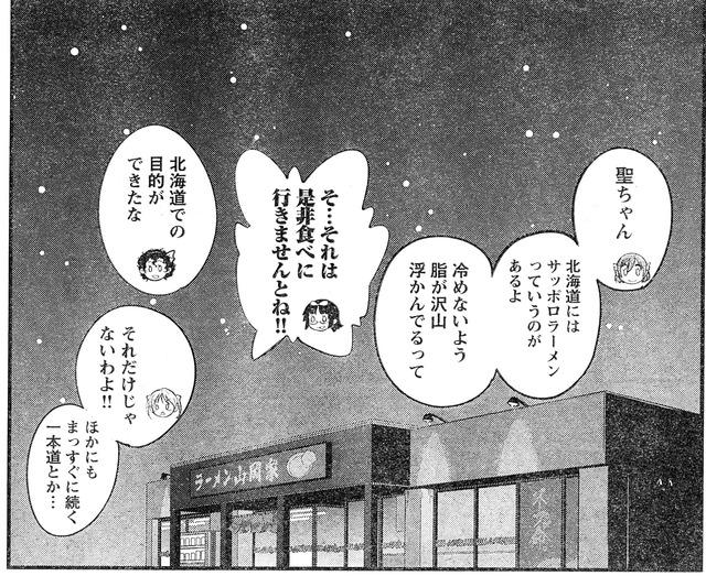 ばくおん北海道22