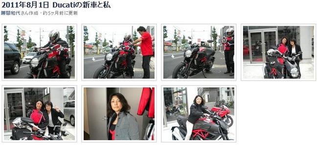 Ducatiの新車と私